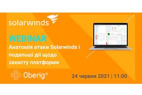 """Вебінар Oberig IT 24.06: """"Анатомія атаки Solarwinds і подальші дії щодо захисту платформи""""   Channel4IT.com"""