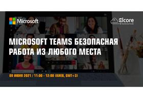 Вебинар «Microsoft Teams — безопасная работа из любого места» | Channel4IT.com